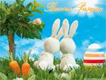 Cartolina Auguri di Pasqua